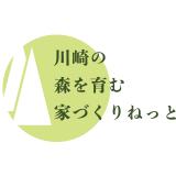 2020薪割体験と 川崎の森を育む家モデル住宅見学 中止の報告